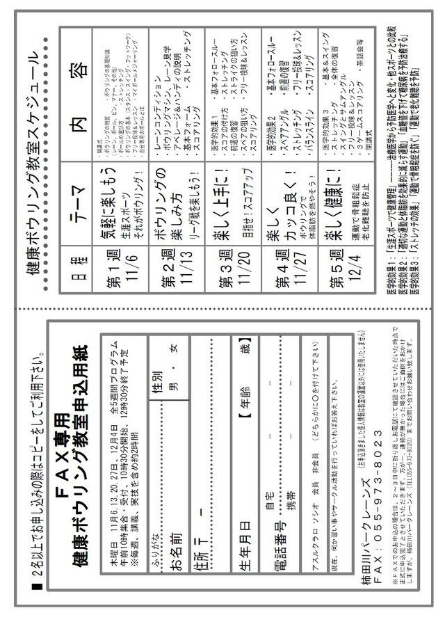 FAX専用健康ボウリング教室申込用紙