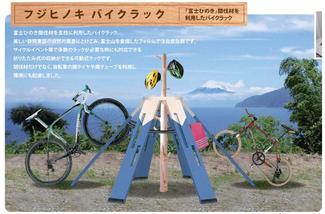 フジヒノキバイクラックの画像