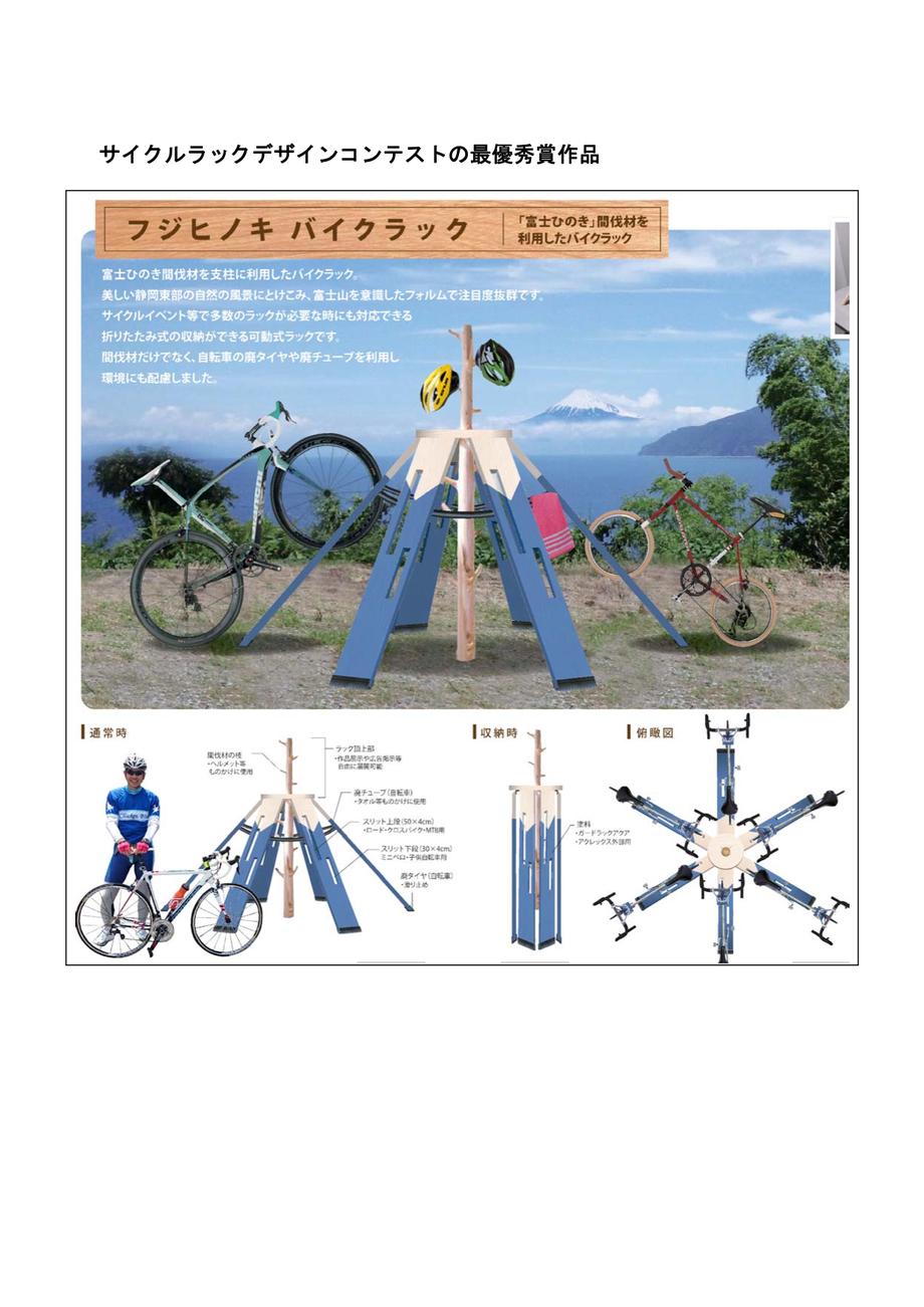 サイクルラックデザインコンテストの最優秀賞作品