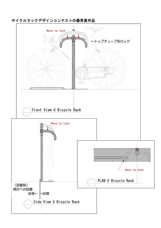 サイクルラックデザインコンテストの優秀賞作品