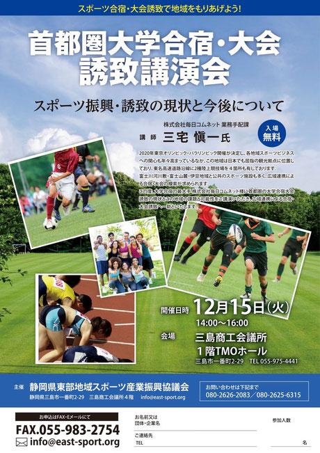 首都圏大学合宿・大会誘致講演会