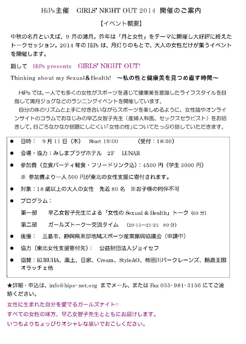 GIRL'S NIGHT OUT!2014開催の案内