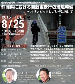 「静岡県における自転車走行の環境整備」セミナーについて
