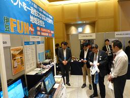 第10回新事業創出全国フォーラムin静岡の様子